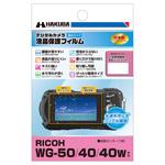 ハクバ RICOH WG-50 / WG-40 用 液晶保護フィルム 親水タイプ