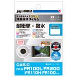 CASIO EXILIM FR100L 専用 液晶保護フィルム 耐衝撃タイプ