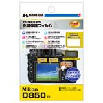 Nikon D850 専用 液晶保護フィルム MarkII