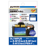 OLYMPUS OM-D E-M10 MarkIII 専用 液晶保護フィルム