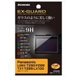 Panasonic LUMIX TZ90 EX-GUARD 液晶保護フィルム