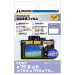 SONY α7R III / α9 液晶保護フィルム MarkII