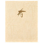 婚礼用台紙 No.22 2L(カビネ)  1面(タテ)