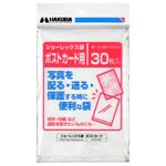 写真用袋 ショーレックス袋 PC (30枚入り)