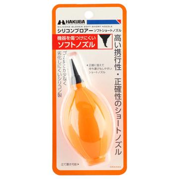 ハクバ シリコンブロアー ソフトショートノズル オレンジ
