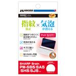 液晶保護フィルム 防指紋マット SHARP Brain PW-SB5