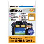 Panasonic LUMIX GH5S 専用 液晶保護フィルム MarkII