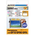 Panasonic LUMIX GF10 専用 液晶保護フィルム MarkII