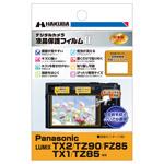 Panasonic LUMIX TX2 専用 液晶保護フィルム MarkII