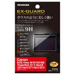 Canon EOS Kiss M 専用 EX-GUARD 液晶保護フィルム