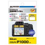 Nikon COOLPIX P1000 専用 液晶保護フィルム MarkII