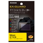 Nikon Z7 / Z6 専用 EX-GUARD 液晶保護フィルム
