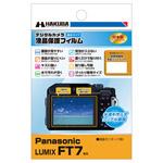 Panasonic LUMIX FT7 専用 液晶保護フィルム 親水タイプ