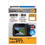 Panasonic LUMIX FT7 専用 液晶保護フィルム 耐衝撃タイプ