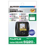 FUJIFILM instax SQUARE SQ20 専用 液晶保護フィルム
