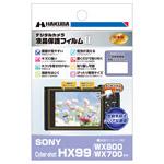 SONY Cyber-shot HX99 専用 液晶保護フィルム MarkII