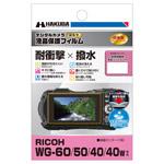 RICOH WG-60 / WG-50 専用 液晶保護フィルム 耐衝撃タイプ