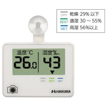 湿度値を分かりやすく点滅表示