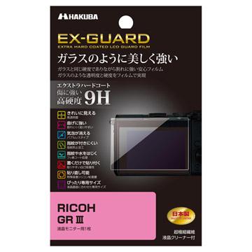 RICOH GR III 専用 EX-GUARD 液晶保護フィルム