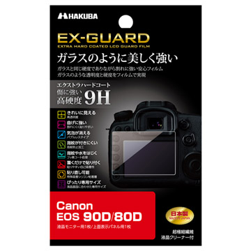 Canon EOS 90D / 80D 専用 EX-GUARD 液晶保護フィルム