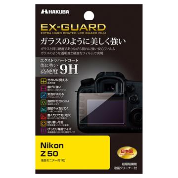 Nikon Z50 専用 EX-GUARD 液晶保護フィルム