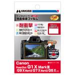 Canon PowerShot G1 X MarkIII 用 保護フィルム