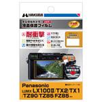 Panasonic LUMIX LX100II 用 保護フィルム 耐衝撃タイプ
