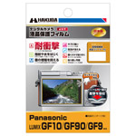 Panasonic LUMIX GF10 / 用 液晶保護フィルム 耐衝撃タイプ