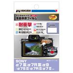 SONY α7 III / α7R III 用 液晶保護フィルム 耐衝撃タイプ