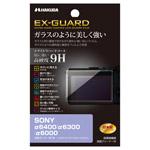 SONY α6400 / α6300 専用 EX-GUARD 液晶保護フィルム
