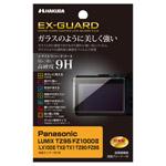 Panasonic LUMIX TZ95 用 EX-GUARD 液晶保護フィルム