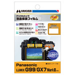Panasonic LUMIX G99 MarkIII 専用 液晶保護フィルム