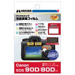 Canon EOS 90D / 80D 専用 液晶保護フィルム MarkII
