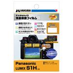 Panasonic LUMIX S1H 専用 液晶保護フィルム