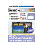 SONY α6600 / α6100専用 液晶保護フィルム MarkII