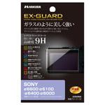 SONY α6600 / α6100 専用 EX-GUARD 液晶保護フィルム