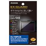 OLYMPUS PEN E-PL10 専用 EX-GUARD 液晶保護フィルム