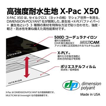 高強度耐水生地X-Pac X50を採用