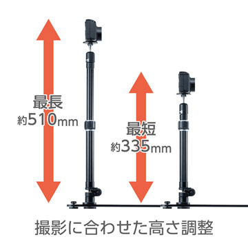 本体の長さが最短約335mm~最大約510mmまで調整可能