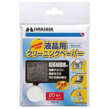 ハクバ 液晶クリーニングペーパー