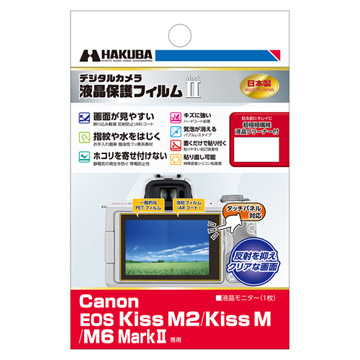Canon EOS Kiss M2 用 液晶保護フィルム MarkII