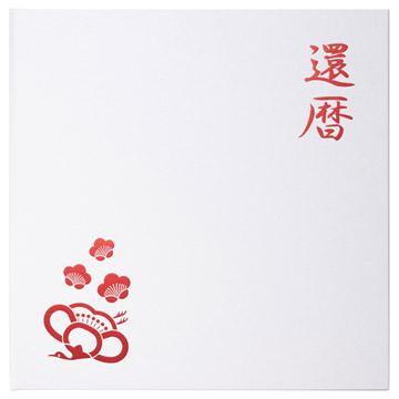 ハクバ 長寿祝いスクウェア台紙 還暦 2L(カビネ)サイズ 2面