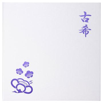 ハクバ 長寿祝いスクウェア台紙 古希 2L(カビネ)サイズ 2面