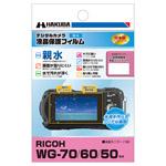 RICOH WG-70 / WG-60 専用 液晶保護フィルム 親水タイプ