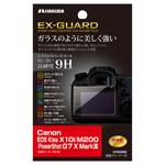Canon EOS Kiss X10i 専用 EX-GUARD 液晶保護フィルム