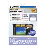 SONY α7C / α7S III 専用 液晶保護フィルム MarkII