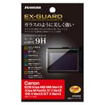 Canon EOS Kiss M2 専用 EX-GUARD 液晶保護フィルム