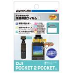 DJI POCKET 2 / POCKET 専用 液晶保護フィルム MarkII