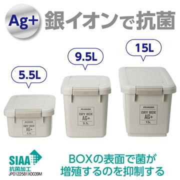 抗菌加工のドライボックス