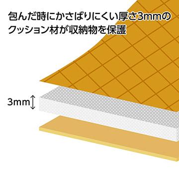 包んだ時にかさばりにくい厚さ3mmのクッション材入り